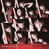 時空を超え 宇宙を超え/Password is 0(初回生産限定盤B)(DVD付)