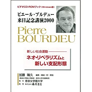 Amazon.co.jp: ピエール・ブルデュー来日記念講演2000