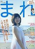 連続テレビ小説 まれ ファンブック (洋泉社MOOK)