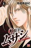 9番目のムサシレッドスクランブル 2 (ボニータコミックス)