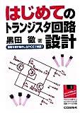 はじめてのトランジスタ回路設計―回路を設計製作しSPICEで検証!