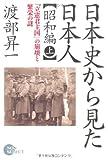 日本史から見た日本人 昭和編 上 (NON SELECT)