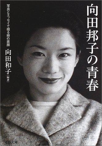 向田邦子の青春―写真とエッセイで綴る姉の素顔