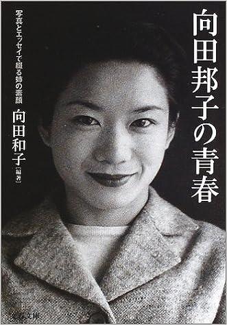 向田邦子の青春―写真とエッセイ...