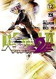 バビル2世 ザ・リターナー 12 (ヤングチャンピオン・コミックス)