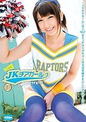 JKチアガール 18 [DVD]