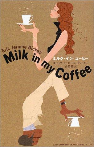 ミルク・イン・コーヒー (BOOK PLUS)