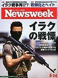 Newsweek (ニューズウィーク日本版) 2014年 6/24号 [イラクの戦慄]