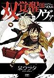 双覚醒のノヴァ (ゼノンコミックス)