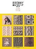 好きな模様で編む25ペア ―ベスト+帽子 ベスト+マフラー マフラー+帽子―