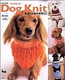Dog Knit—超小型犬~大型犬 愛犬のための手作りニット