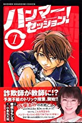 ハンマーセッション!(1) (少年マガジンコミックス)