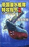 帝国潜水艦隊特攻指令〈2〉 (ジョイ・ノベルス)