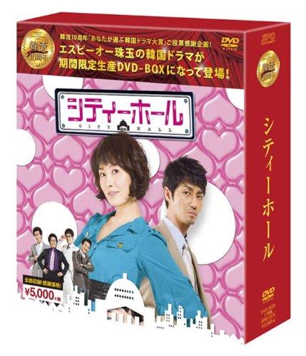 シティーホール<韓流10周年特別企画DVD-BOX>(10枚組+特典ディスク)【期間限定生産】