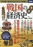 戦国の経済史 (別冊宝島 2449)