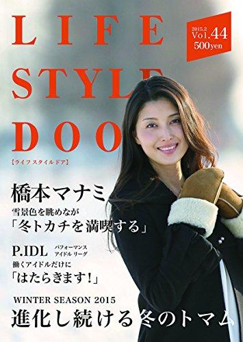 LIFE STYLE DOOR.Vol.44 (橋本マナミ 雪景色を眺めながら「冬トカチを満喫する」)