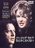 バージニア・ウルフなんかこわくない[DVD]