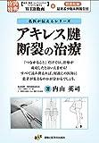アキレス腱断裂の治療 (名医が伝えるシリーズ)