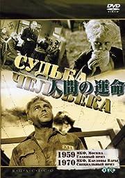 ロシア映画DVDコレクション 人間の運命