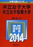 共立女子大学・共立女子短期大学 (2014年版 大学入試シリーズ)