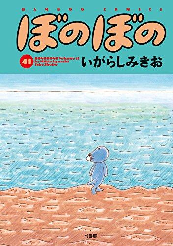 ぼのぼの(41) (バンブーコミックス 4コマセレクション)