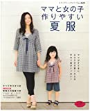 ママと女の子作りやすい夏服 (レディブティックシリーズ―ソーイング (no.2691))