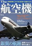 The航空機―最新旅客機のしくみや空港・航空路の不思議がわかる!! (別冊ベストカー)