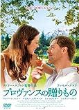 プロヴァンスの贈りもの [DVD]