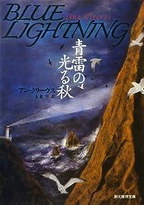 青雷の光る秋 (創元推理文庫)