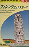 フィレンツェとトスカーナ〈2003~2004年版〉 (地球の歩き方)