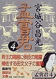 孟嘗君(4) (講談社文庫)