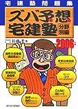 宅建塾問題集 ズバ予想宅建塾 分野別編〈2006年版〉