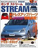 ホンダストリーム―スタイルアールブイ (ハイパーレブ―RVドレスアップガイドシリーズ)