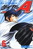 ダイヤのA(6) (少年マガジンコミックス)