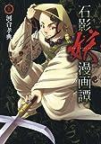 石影妖漫画譚 5 (ヤングジャンプコミックス)