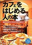 カフェをはじめる人の本のイメージ画像