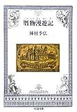 贋物漫遊記 (ちくま文庫)
