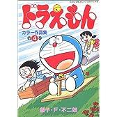 ドラえもんカラー作品集 (第4巻) (てんとう虫コミックススペシャル)