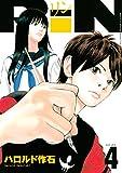 RiN(4) (月刊少年マガジンコミックス)