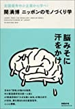 関満博:ニッポンのモノづくり学~全国優秀中小企業から学べ!