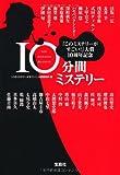 『このミステリーがすごい!』大賞10周年記念 10分間ミステリー (宝島社文庫)
