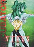 VIRUSの画像
