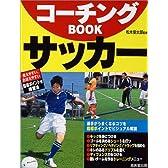 コーチングBOOK サッカー