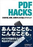 PDF Hacks ―文書作成、管理、活用のための達人テクニック