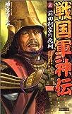 戦国軍神伝〈3〉前田利家の死闘 (歴史群像新書)