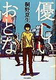 桐野夏生『優しいおとな』の書評:大人に守られなくなった子ども達と家族的なものを模索する物語