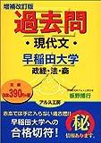 過去問「早稲田大学政経・法・商」現代文