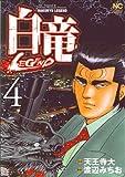 白竜LEGEND 4巻 (ニチブンコミックス)
