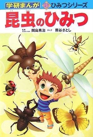 昆虫のひみつ (学研まんが 新・ひみつシリーズ)