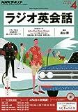 NHKラジオ ラジオ英会話 2016年 04 月号 [雑誌]